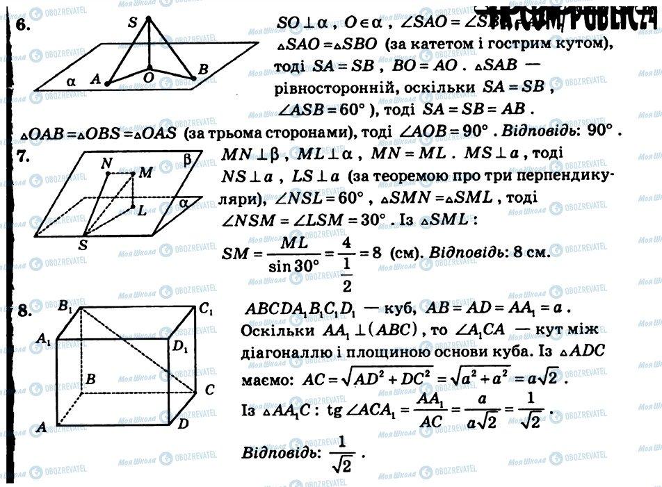 ГДЗ Геометрия 10 класс страница КР6