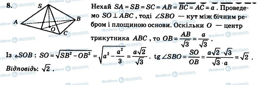 ГДЗ Геометрія 10 клас сторінка КР6