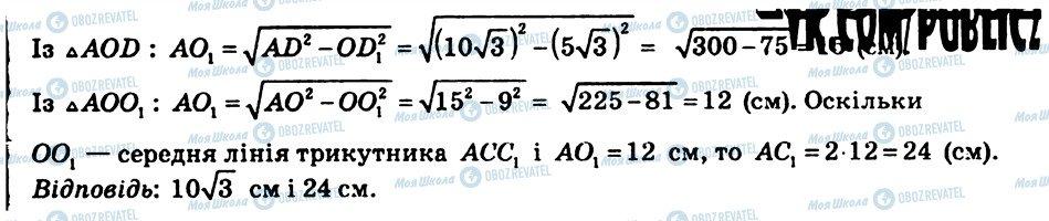 ГДЗ Геометрия 10 класс страница КР7