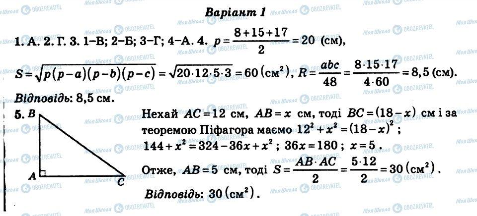 ГДЗ Геометрия 10 класс страница СР1
