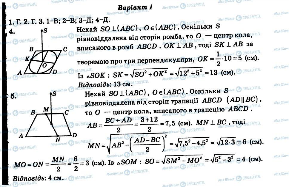 ГДЗ Геометрия 10 класс страница СР10