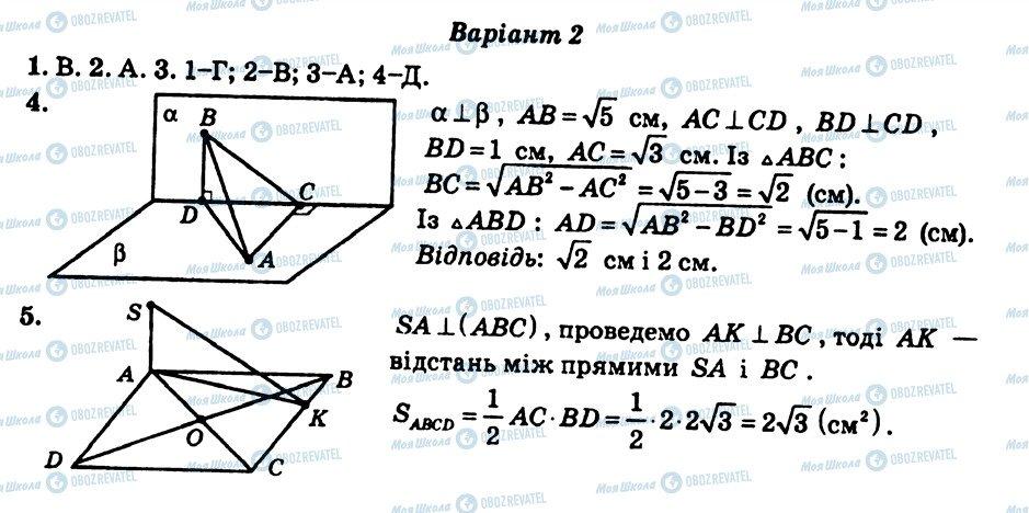ГДЗ Геометрия 10 класс страница СР11