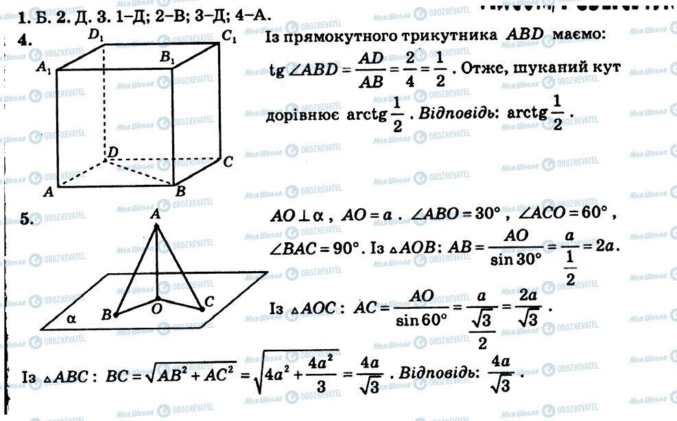 ГДЗ Геометрия 10 класс страница СР12