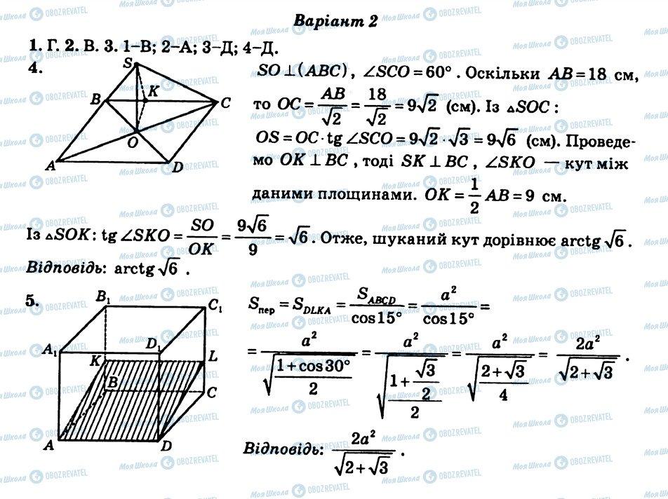 ГДЗ Геометрия 10 класс страница СР13