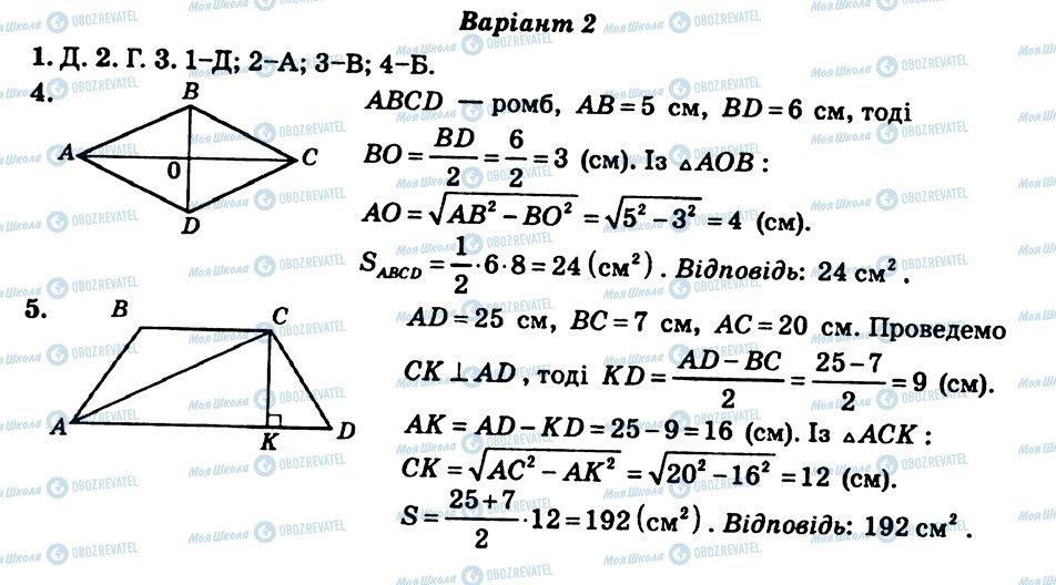 ГДЗ Геометрия 10 класс страница СР2