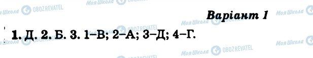 ГДЗ Геометрія 10 клас сторінка СР2