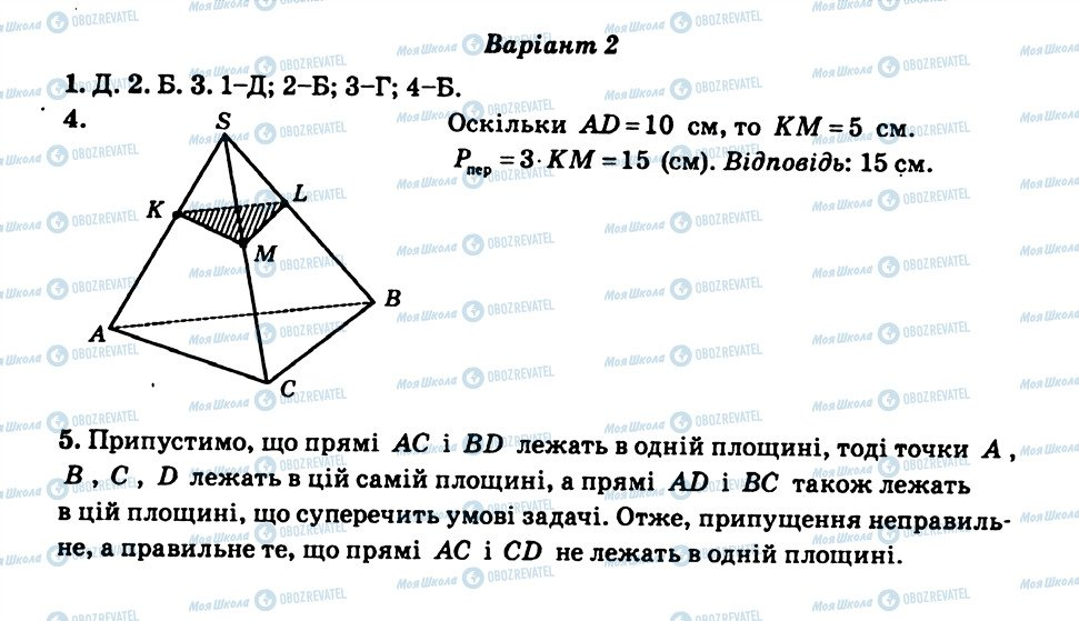 ГДЗ Геометрия 10 класс страница СР3