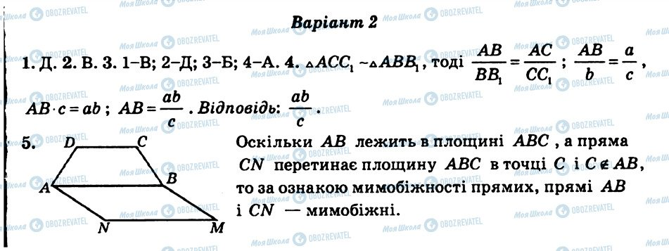 ГДЗ Геометрия 10 класс страница СР4