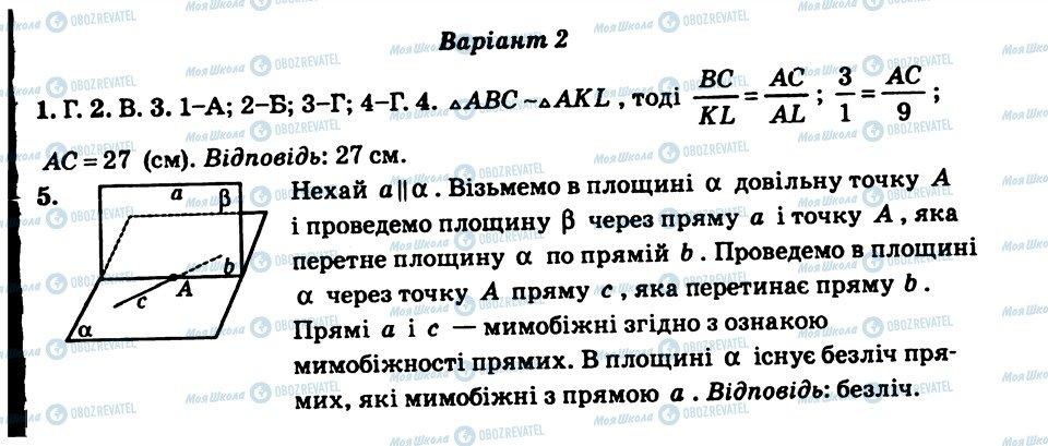 ГДЗ Геометрия 10 класс страница СР5