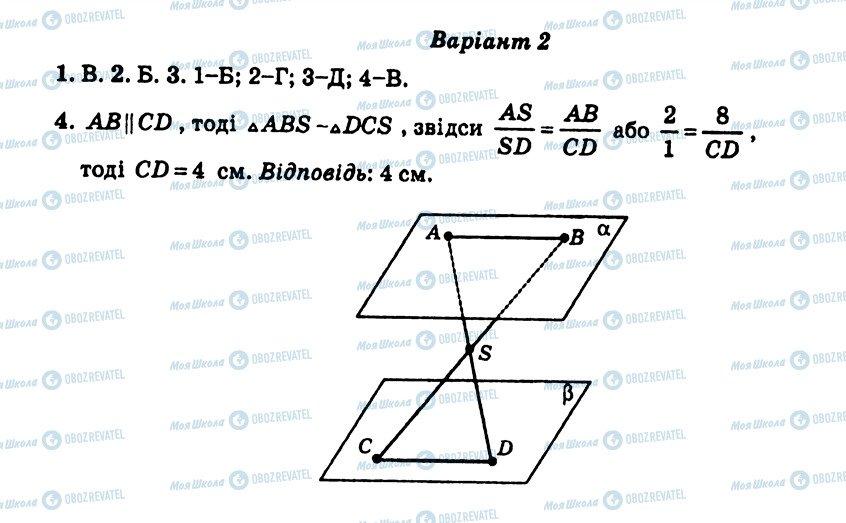 ГДЗ Геометрия 10 класс страница СР6