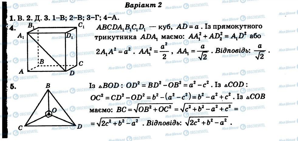 ГДЗ Геометрия 10 класс страница СР7