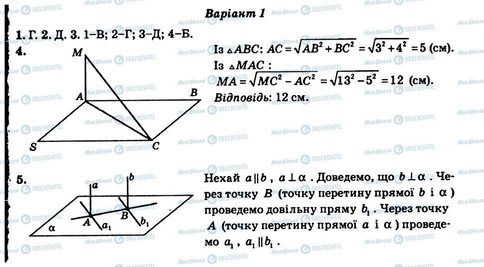 ГДЗ Геометрия 10 класс страница СР8