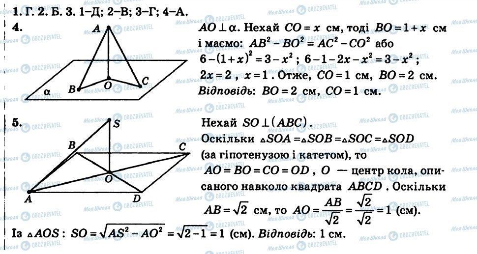 ГДЗ Геометрия 10 класс страница СР9