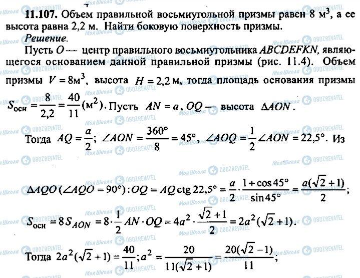 ГДЗ Алгебра 10 класс страница 107