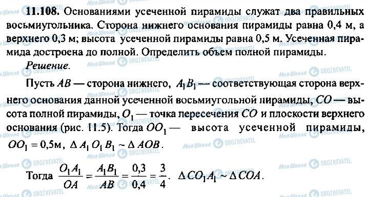 ГДЗ Алгебра 10 клас сторінка 108