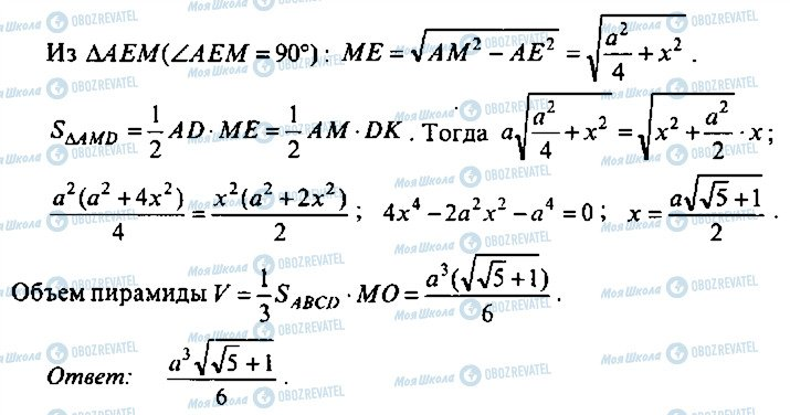 ГДЗ Алгебра 10 класс страница 109