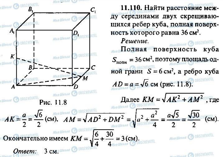 ГДЗ Алгебра 10 класс страница 110