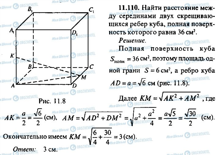 ГДЗ Алгебра 10 клас сторінка 110