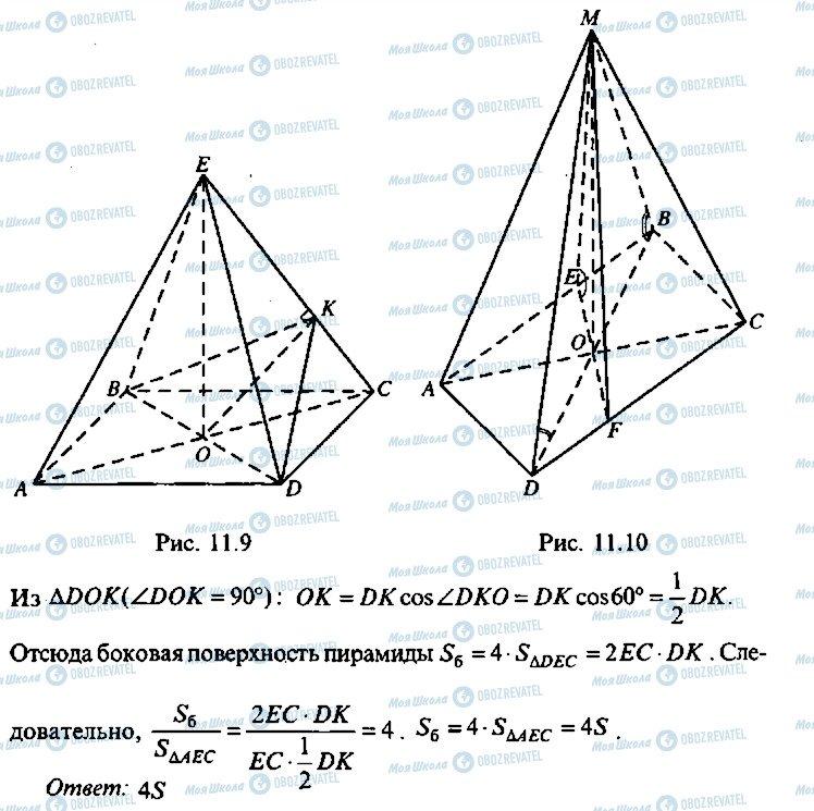 ГДЗ Алгебра 10 класс страница 111