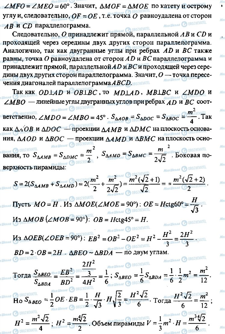ГДЗ Алгебра 10 клас сторінка 112