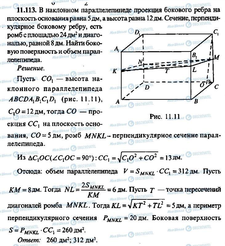 ГДЗ Алгебра 10 клас сторінка 113