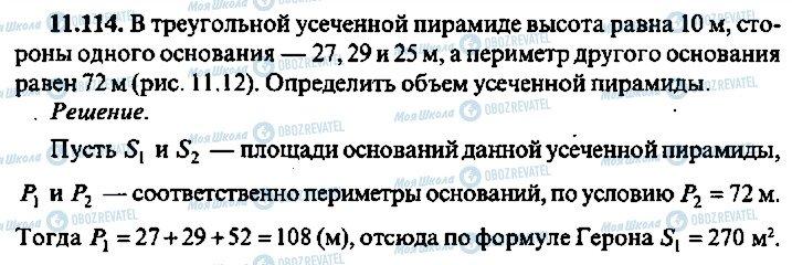 ГДЗ Алгебра 10 класс страница 114