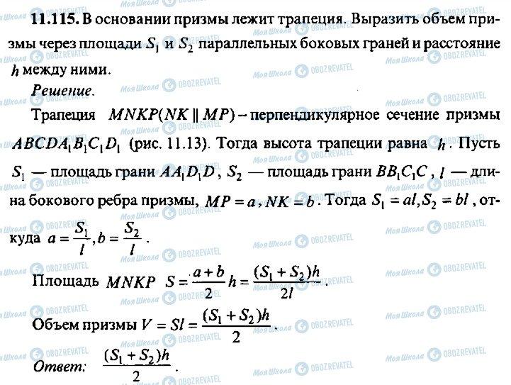 ГДЗ Алгебра 10 класс страница 115
