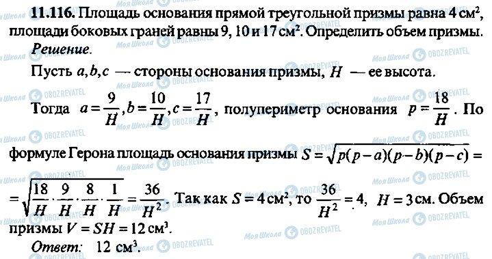 ГДЗ Алгебра 10 класс страница 116