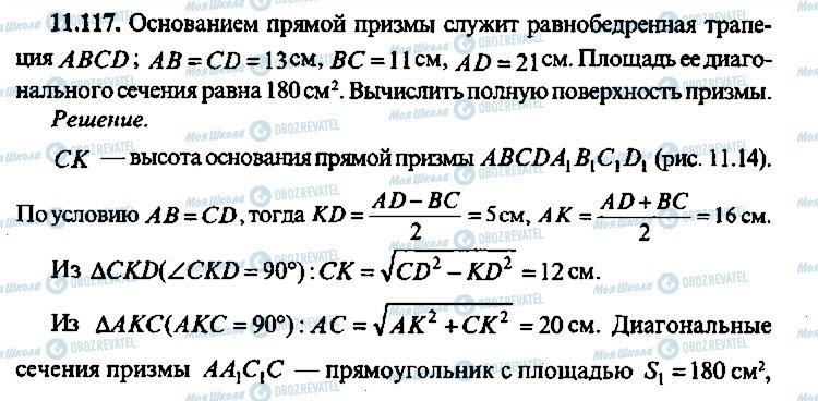 ГДЗ Алгебра 10 класс страница 117