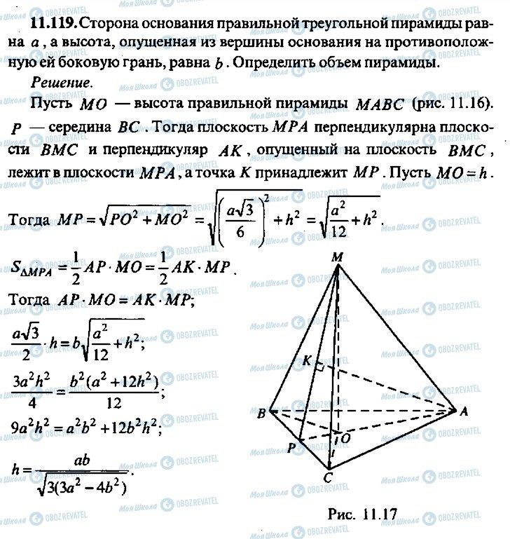 ГДЗ Алгебра 10 клас сторінка 119