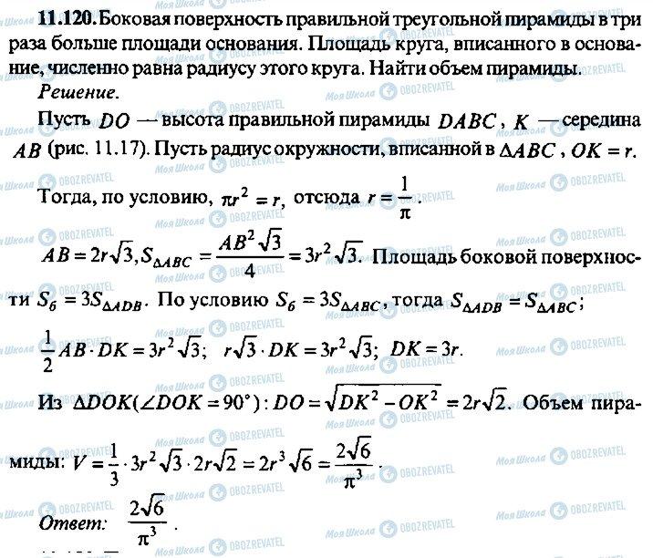 ГДЗ Алгебра 10 класс страница 120