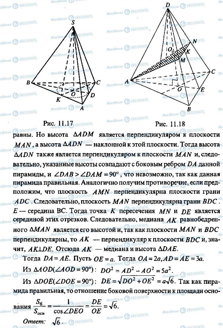 ГДЗ Алгебра 10 класс страница 121