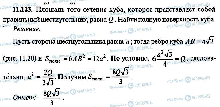 ГДЗ Алгебра 10 класс страница 123