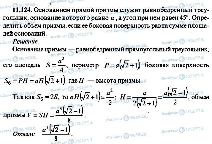 ГДЗ Алгебра 10 клас сторінка 124