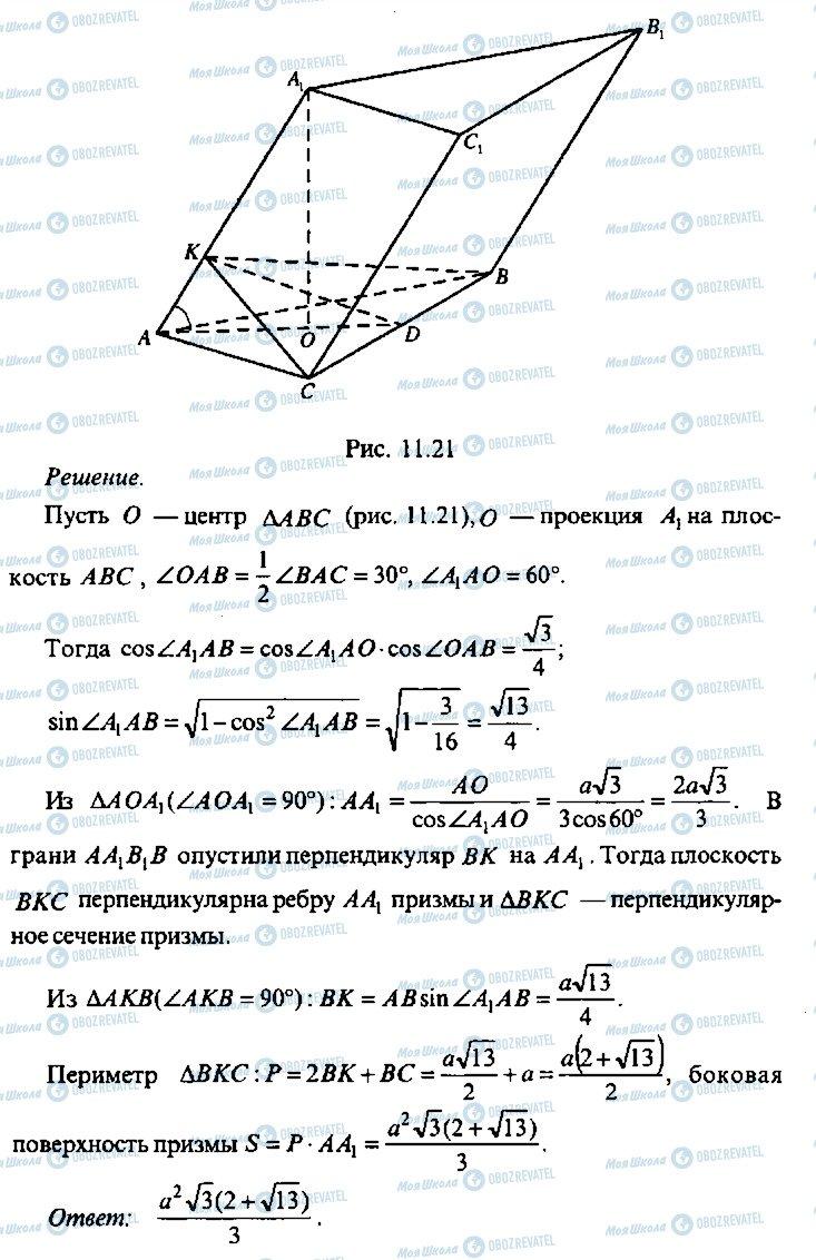 ГДЗ Алгебра 10 класс страница 125