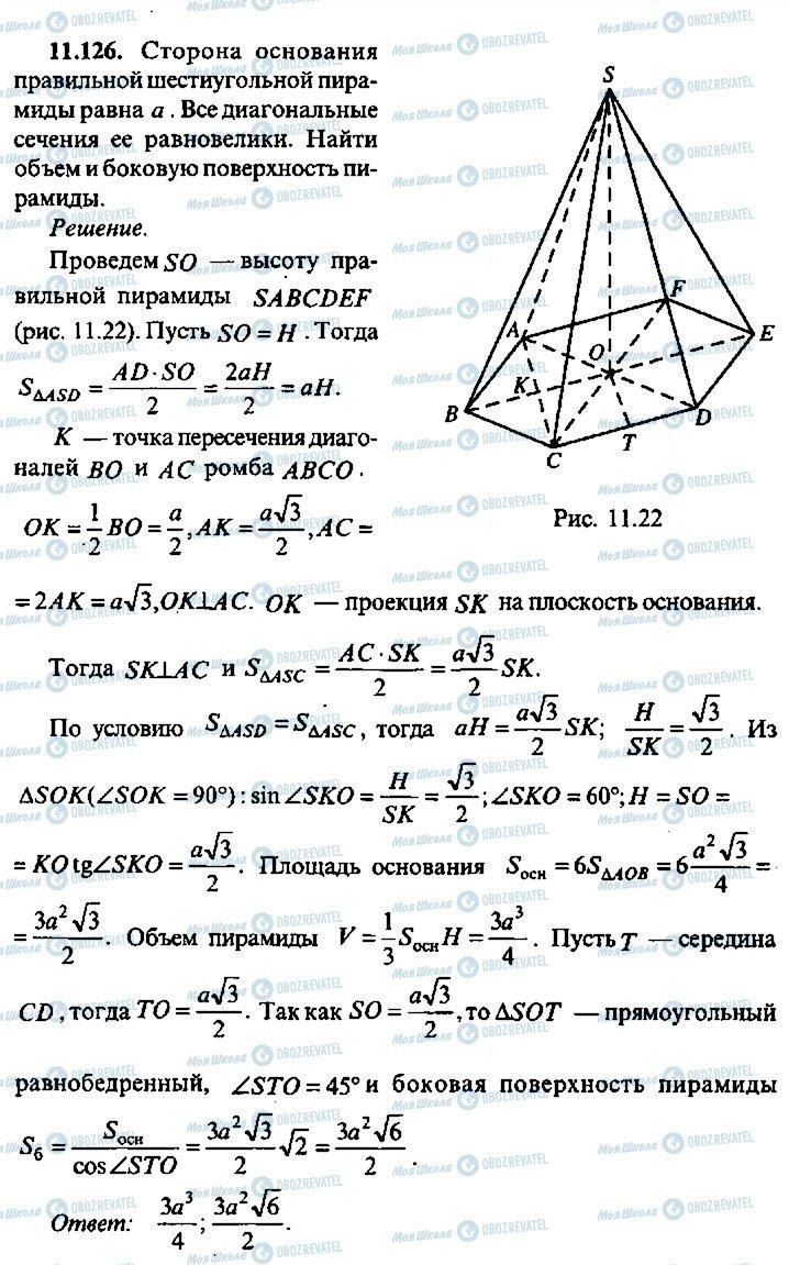 ГДЗ Алгебра 10 клас сторінка 126