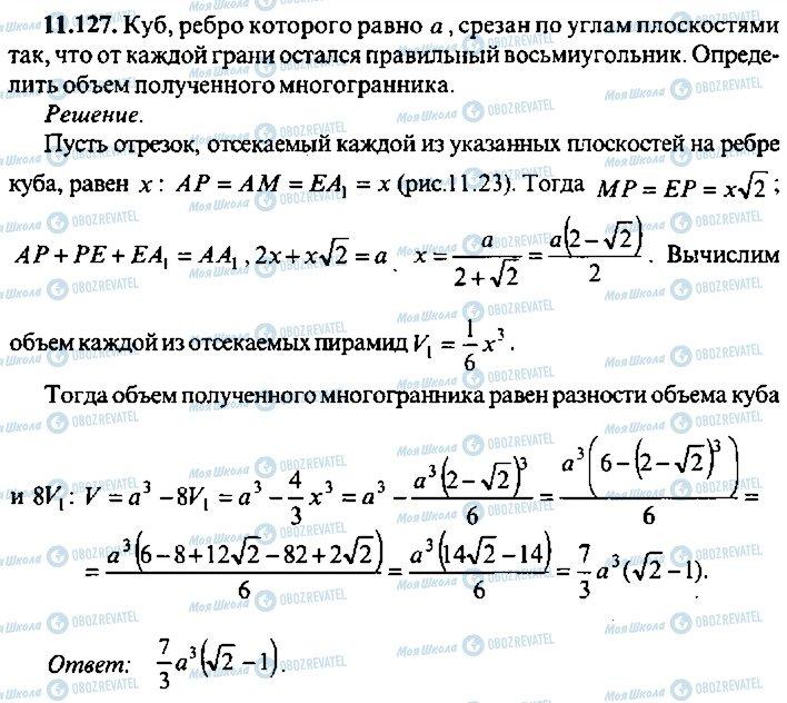 ГДЗ Алгебра 10 клас сторінка 127