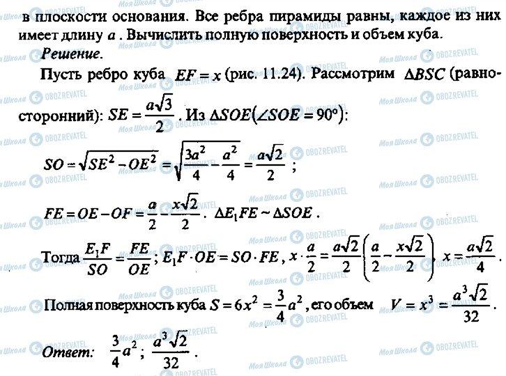 ГДЗ Алгебра 10 клас сторінка 128