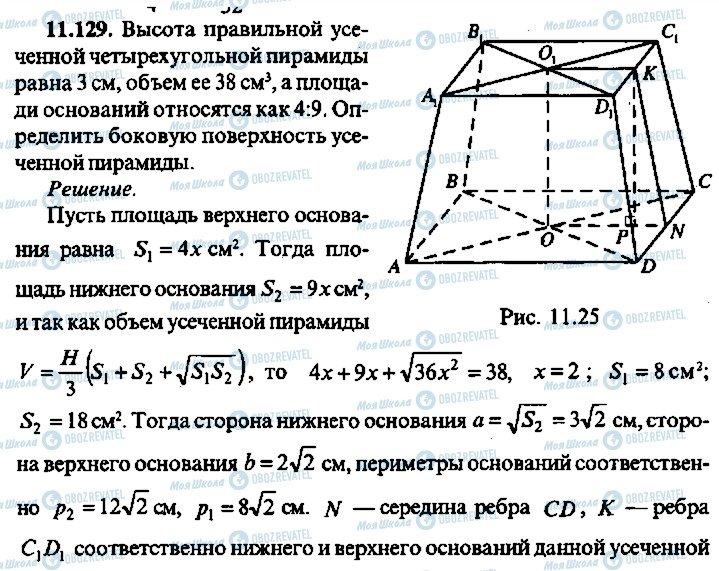 ГДЗ Алгебра 10 класс страница 129