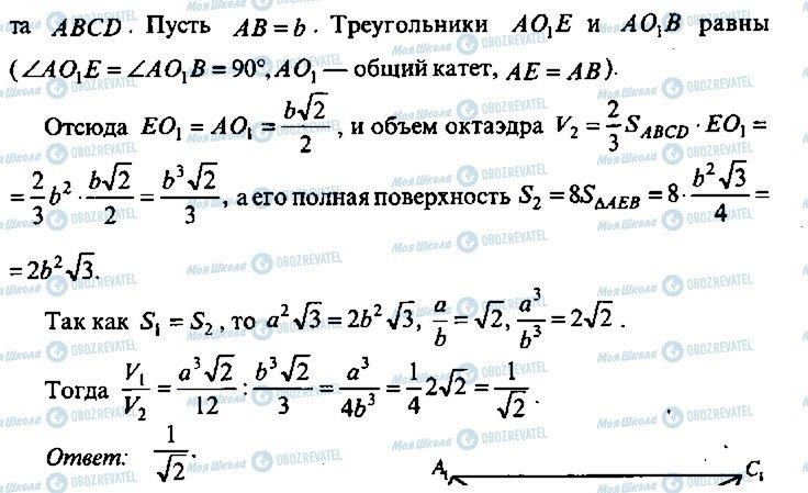 ГДЗ Алгебра 10 клас сторінка 130