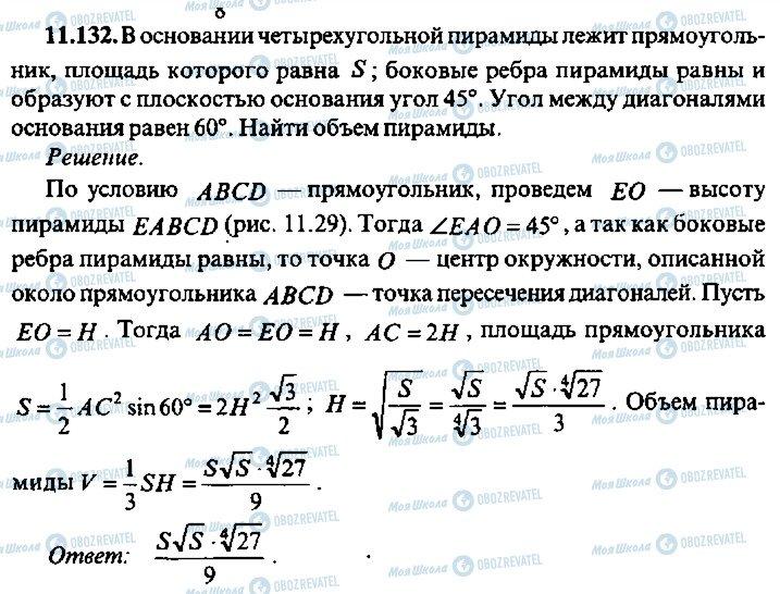 ГДЗ Алгебра 10 клас сторінка 132