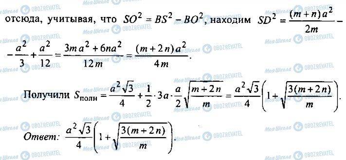 ГДЗ Алгебра 10 класс страница 136
