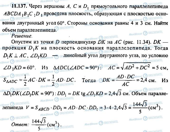 ГДЗ Алгебра 10 класс страница 137