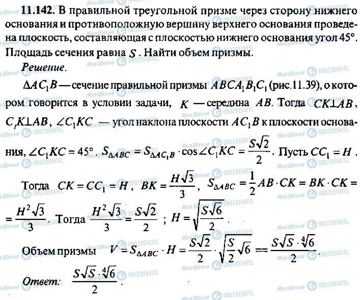ГДЗ Алгебра 10 класс страница 142