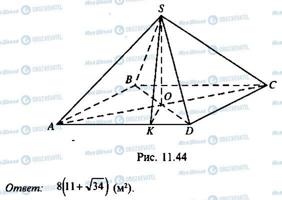 ГДЗ Алгебра 10 класс страница 147