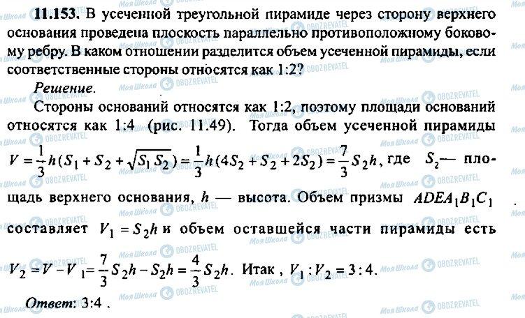 ГДЗ Алгебра 10 клас сторінка 153