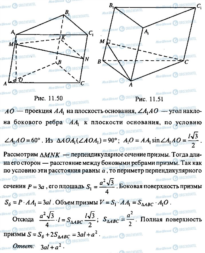ГДЗ Алгебра 10 класс страница 154