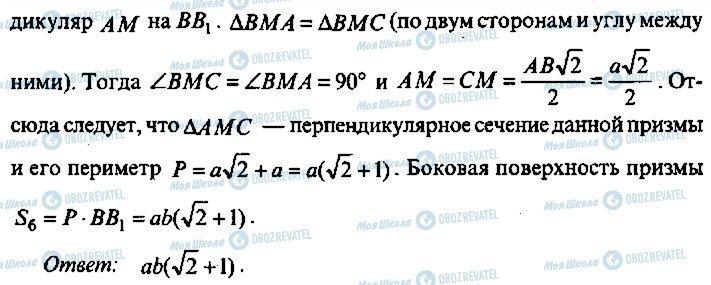 ГДЗ Алгебра 10 клас сторінка 155