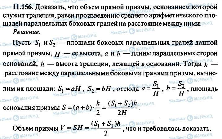 ГДЗ Алгебра 10 клас сторінка 156