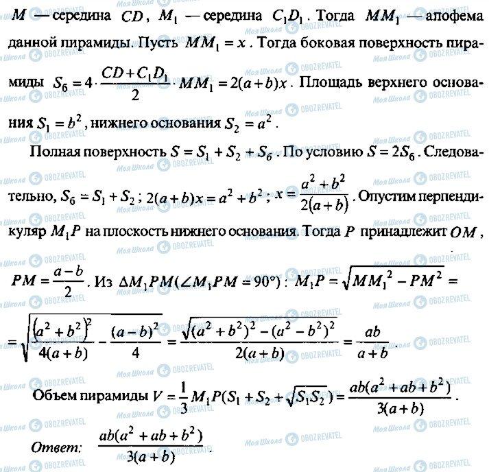 ГДЗ Алгебра 10 клас сторінка 157